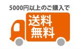 商品代金5000円以上で送料無料!