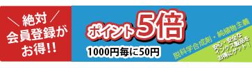 新規会員登録で500pt!今ならポイント10倍!無料会員登録がお得!